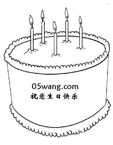 生日蛋糕简笔画 - 简笔画下载
