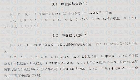 3.2中位数与众数课课练答案