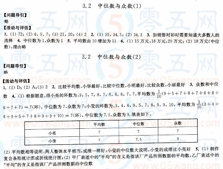 3.2中位数与众数学习与评价答案