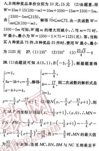 金钥匙课时学案作业本九年级数学下册江苏版综合测试
