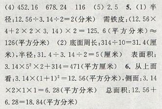 通导学练六年级数学下册 二 圆柱和圆锥 其他答案 零五网 05网 零5网 图片